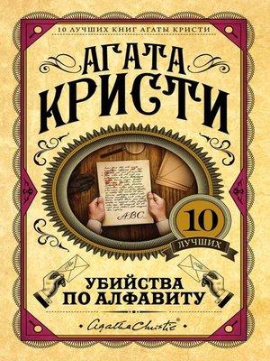 cover image of Убийства по алфавиту