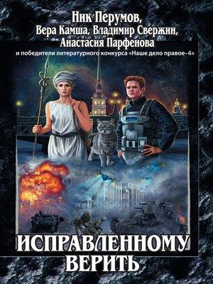 cover image of Исправленному верить (сборник)