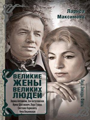 cover image of Великие жены великих людей