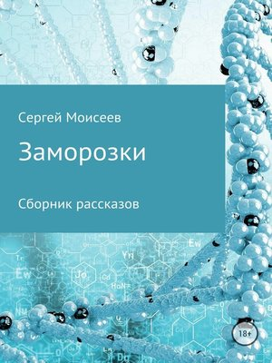 cover image of Заморозки