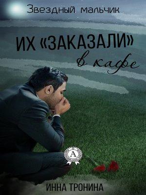 cover image of Их «заказали» вкафе