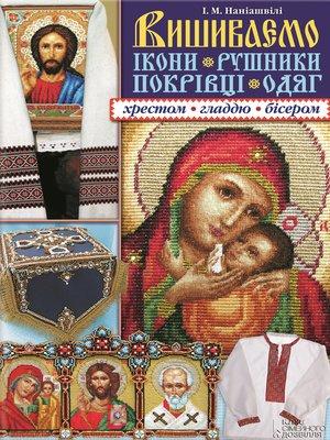 cover image of Вишиваємо ікони, рушники, покрівці, одяг хрестом, настилом, бісером