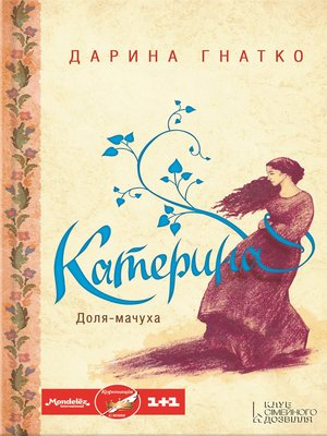 cover image of Катерина