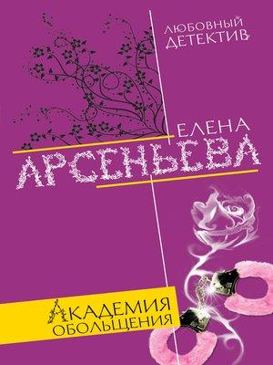 cover image of Академия обольщения