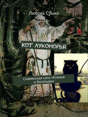 cover image of Кот Лукоморья. Славянская сага «Князья и богатыри»