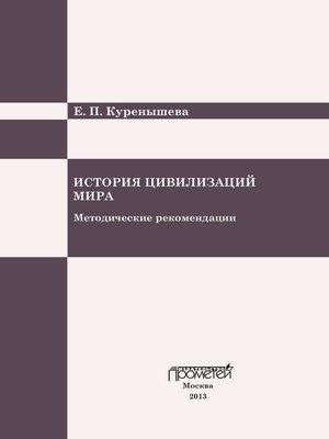 cover image of История цивилизаций мира. Методические рекомендации