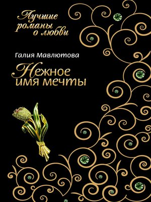 cover image of Нежное имя мечты