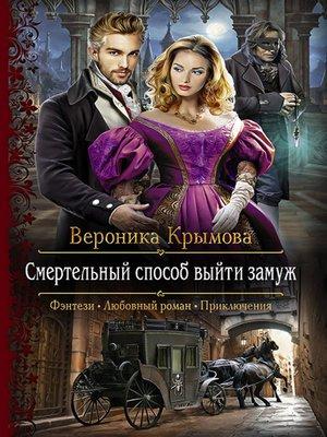 cover image of Смертельный способ выйти замуж