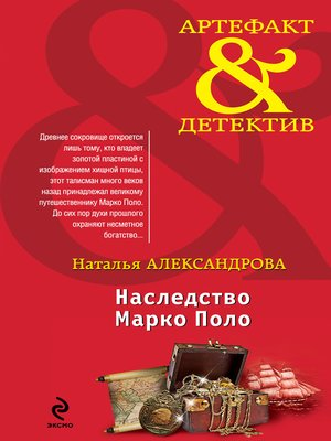 cover image of Наследство Марко Поло