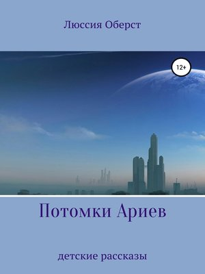 cover image of Потомки Ариев