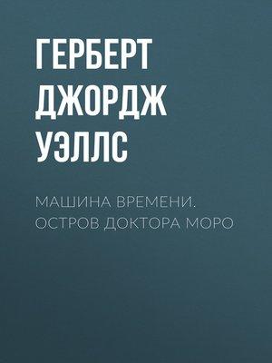 cover image of Машина времени. Остров доктора Моро