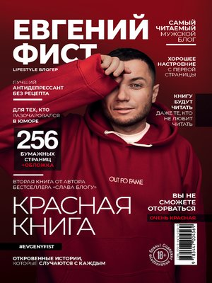 cover image of Красная Книга
