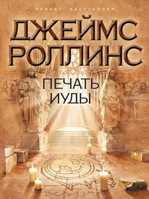 cover image of Печать Иуды