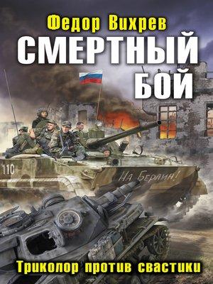 cover image of Смертный бой. Триколор против свастики