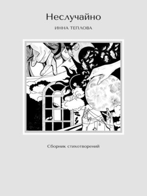 cover image of Неслучайно. Сборник стихотворений