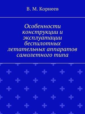 cover image of Особенности конструкции и эксплуатации беспилотных летательных аппаратов самолетного типа