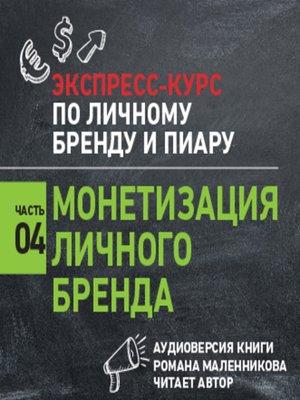 cover image of Монетизация личного бренда