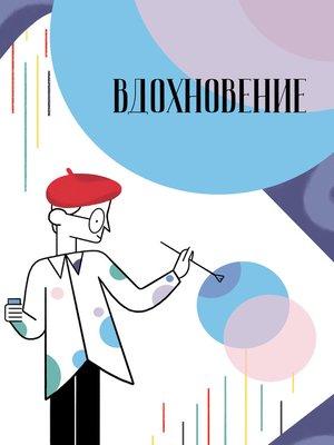cover image of Вдохновение. Сборник стихотворений и малой прозы. Выпуск2
