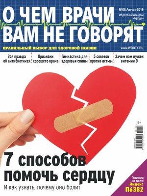 cover image of О чем врачи вам не говорят №08/2019