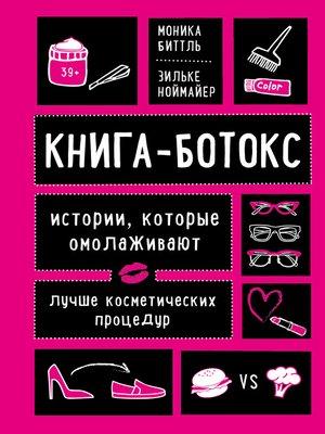 cover image of Книга-ботокс. Истории, которые омолаживают лучше косметических процедур