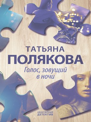 cover image of Голос, зовущий в ночи