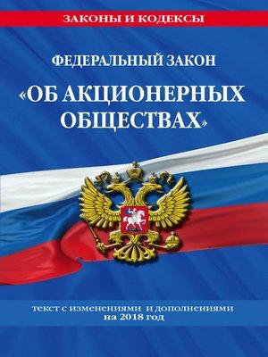 cover image of Федеральный закон «Об акционерных обществах». Текст с изменениями и дополнениями на 2018 год