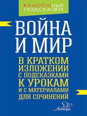cover image of «Война и мир» в кратком изложении с подсказками к уроками с материалами для сочинений