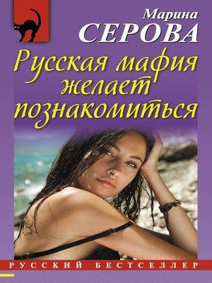 cover image of Русская мафия желает познакомиться