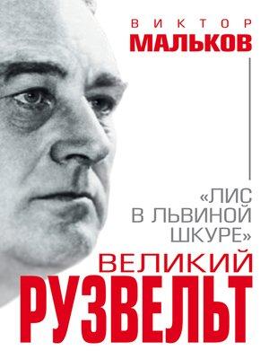 cover image of Великий Рузвельт. «Лис в львиной шкуре»