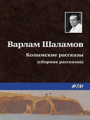 cover image of Колымские рассказы