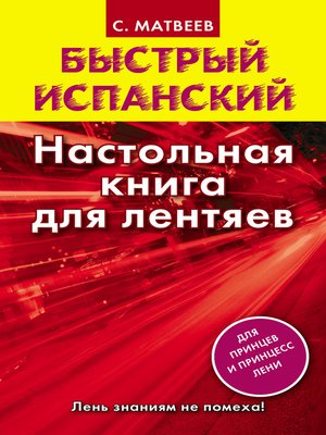 cover image of Быстрый испанский. Настольная книга для лентяев