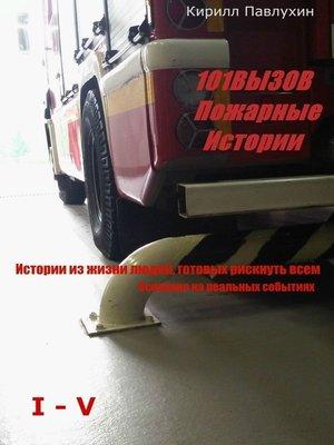 cover image of 101 вызов. Пожарные истории