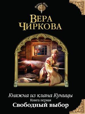 cover image of Свободный выбор