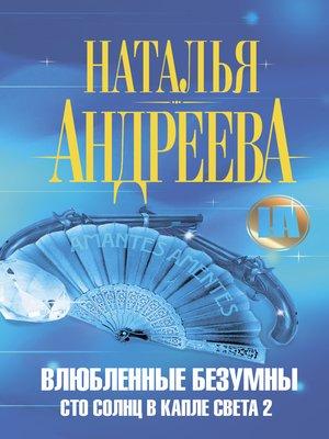 cover image of Влюбленные безумны