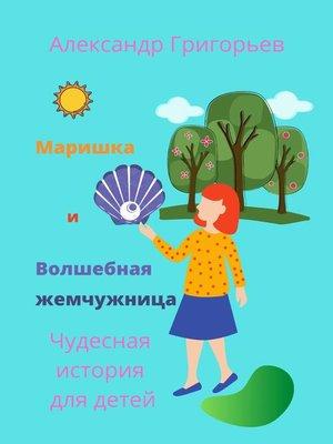 cover image of Маришка иВолшебная жемчужница