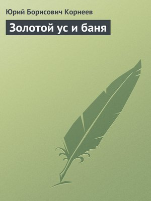 cover image of Золотой ус и баня