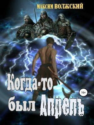 cover image of Когда-то был Апрель