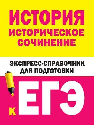 cover image of История. Историческое сочинение. Экспресс-справочник для подготовки к ЕГЭ