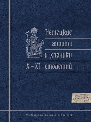 cover image of Немецкие анналы и хроники X–XI столетий