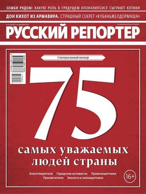cover image of Русский Репортер 22-2017