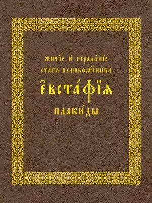 cover image of Житие и страдания святого великомученика Евстафия Плакиды
