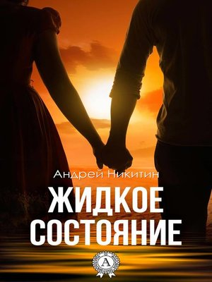 cover image of Жидкое состояние