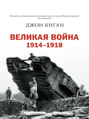 cover image of Великая война. 1914–1918