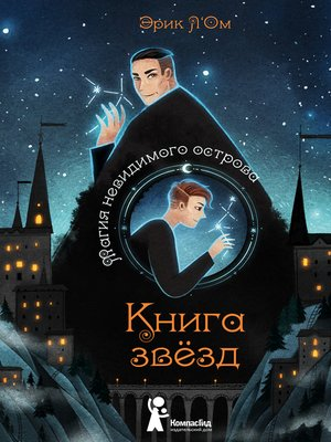 cover image of Магия невидимого острова