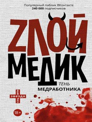 cover image of Тень медработника. Злой медик