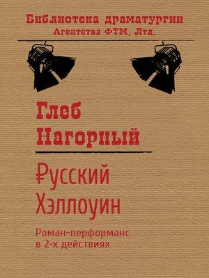 cover image of Русский Хэллоуин. Роман-перформанс
