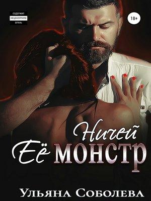 cover image of Ничей ее монстр
