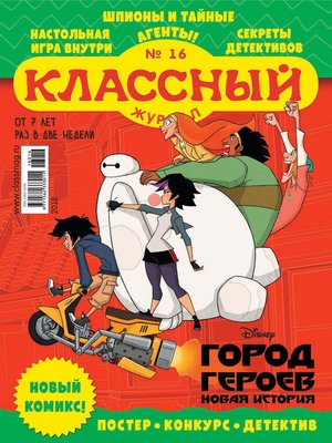 cover image of Классный журнал №16/2018