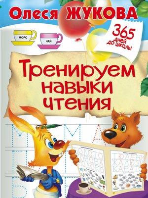 cover image of Тренируем навыки чтения