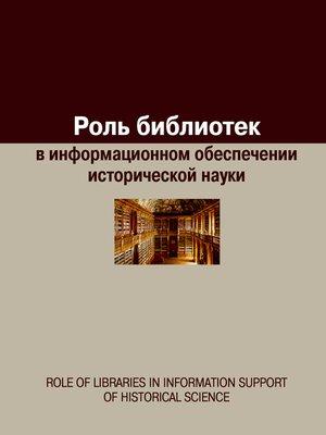 cover image of Роль библиотек в информационном обеспечении исторической науки